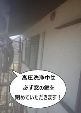 外壁の高圧洗浄 窓の鍵を閉めてもらいます