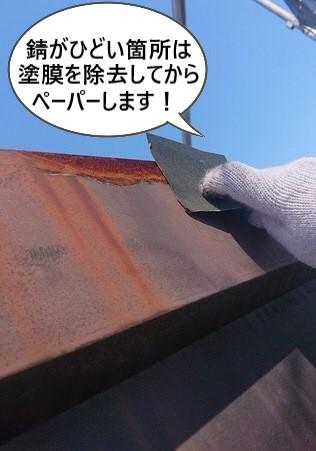 ケレン作業 錆びがひどい箇所 塗装工事