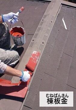 棟板金 錆止め塗装 塗装工事
