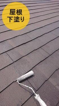 屋根 コロニアル 下塗り 塗装工事