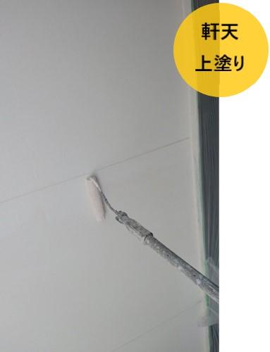 ケイカル板軒天 上塗り 塗装工事