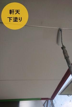 軒天 塗装工事 下塗り 堺市