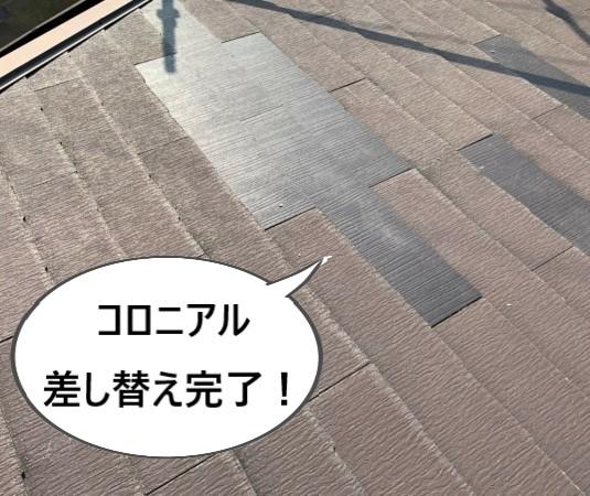 堺市南区で塗装前にコロニアル・棟板金・ドーマーの補修を行いました