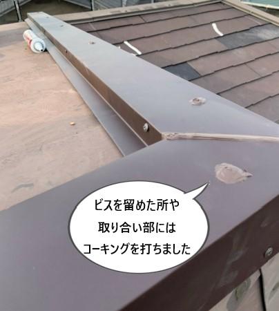 ドーマーの板金取り付け 補修工事 ビス留め箇所や取り合い部にコーキング