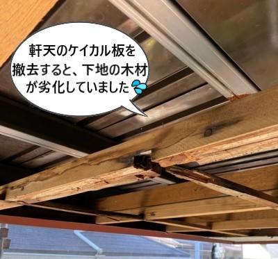 軒天ボード張り替え 玄関庇 下地の木材が劣化