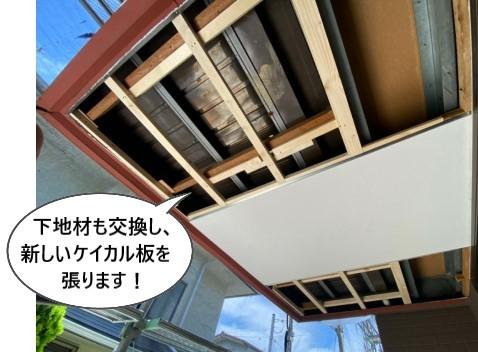 軒天ボード張り替え 玄関庇 劣化していた下地を交換し張り替え工事