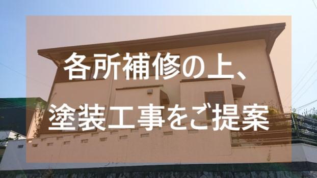 堺市南区でコロニアルや付帯部など各所劣化があり塗装工事を提案