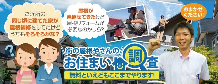 屋根の無料点検は街の屋根やさん堺店へ