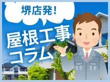 堺市、河内長野市、松原市、羽曳野市やその周辺エリアの屋根工事コラム