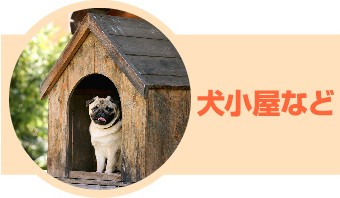 台風前の準備ポイント:犬小屋など