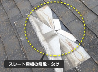 スレート屋根の飛散・欠け