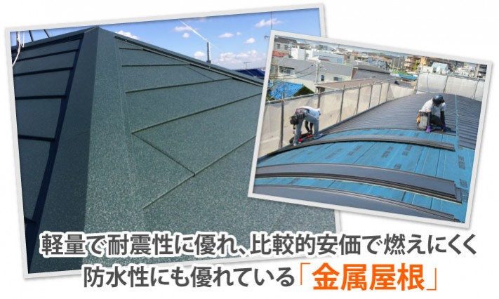 軽量で防水性に優れる金属屋根