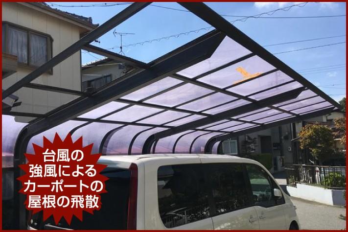 台風の 強風によるカーポートの屋根の飛散